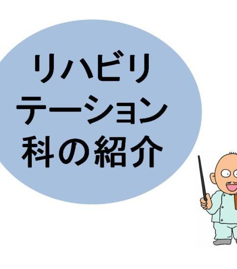 リハビリテーションの紹介プレゼン資料 前編(看護学生用)
