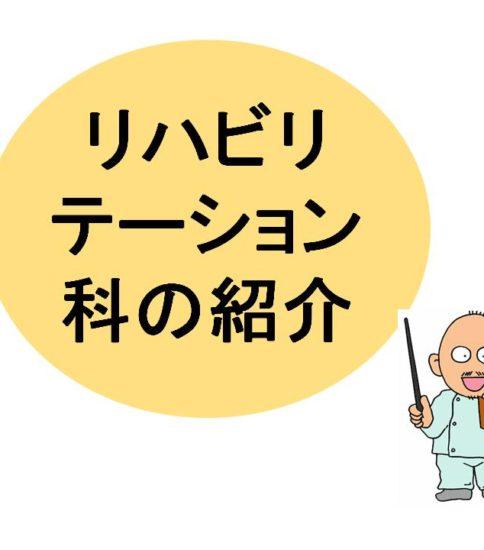 リハビリテーションの紹介プレゼン資料 後編(看護学生用)